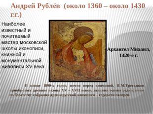 Андрей Рублёв (около 1360 – около 1430 г.г.) В конце 1890-х годов, почти пере