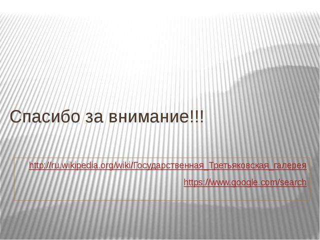 http://ru.wikipedia.org/wiki/Государственная_Третьяковская_галерея https://ww...