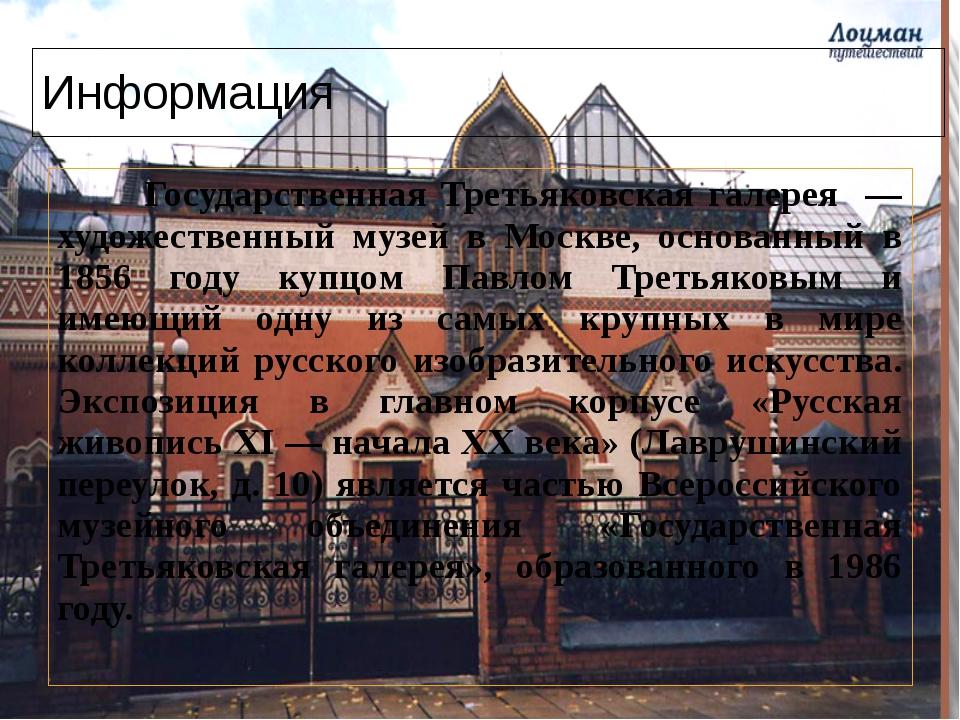 Информация Государственная Третьяковская галерея — художественный музей в Мос...