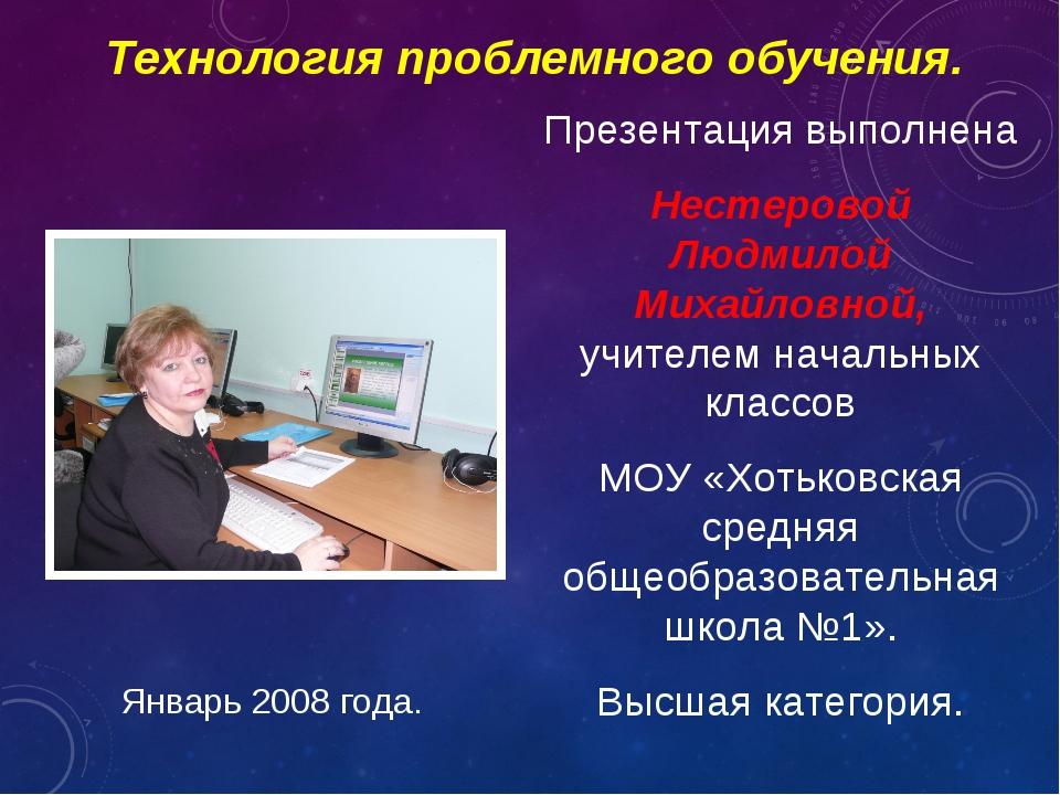 Технология проблемного обучения. Презентация выполнена Нестеровой Людмилой Ми...