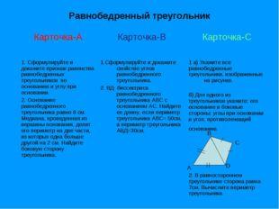 Равнобедренный треугольник A C B D Карточка-АКарточка-В Карточка-С 1. Сформ