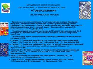 Пояснительная записка  Программа курса по геометрии для 7 класса разработана