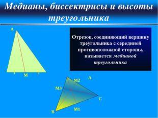 A M Отрезок, соединяющий вершину треугольника с серединой противоположной сто