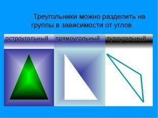 Треугольники можно разделить на группы в зависимости от углов остроугольный