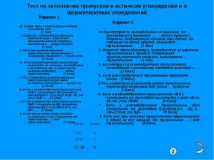 Тест на заполнение пропусков в истинном утверждении и в формулировках определ