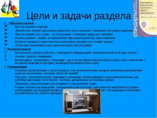 Цели и задачи раздела 1 Образовательные: Ввести понятие теоремы; Выработать у