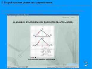 2. Второй признак равенства треугольников. Учащиеся записывают в тетрадях под