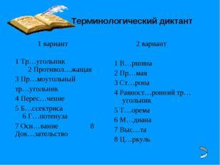 Терминологический диктант 1 вариант  1 Тр…угольник 2 Противол…жащая 3 Пр
