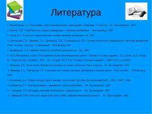 Литература  1. Бурмистрова, Т.А. Программы общеобразовательных учреждений.