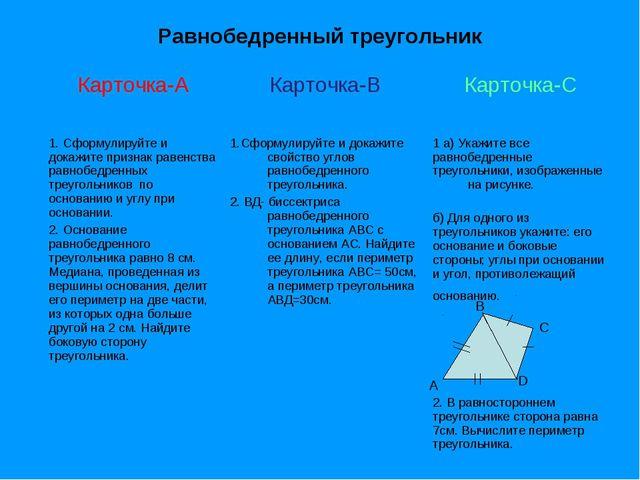 Равнобедренный треугольник A C B D Карточка-АКарточка-В Карточка-С 1. Сформ...
