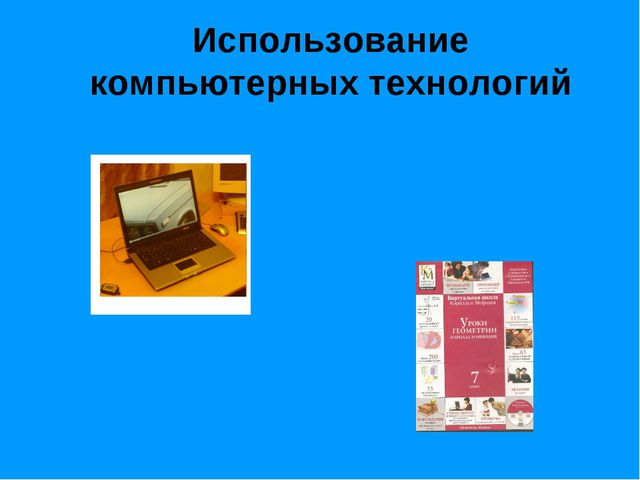 Использование компьютерных технологий