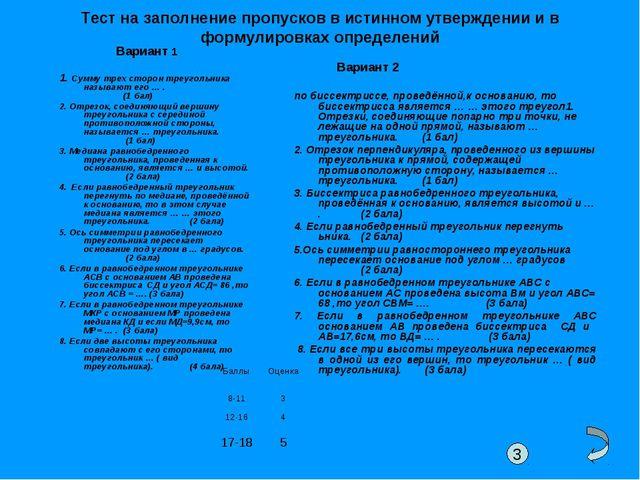 Тест на заполнение пропусков в истинном утверждении и в формулировках определ...