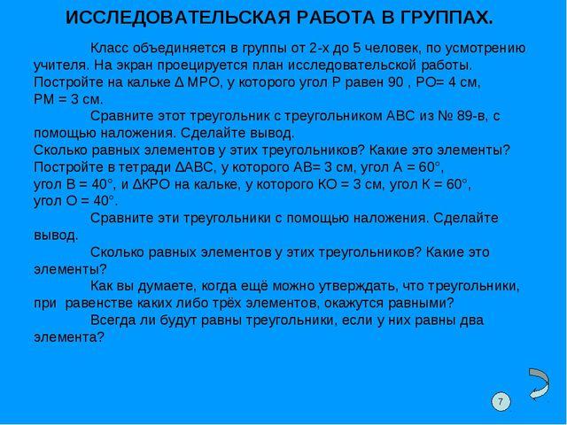 ИССЛЕДОВАТЕЛЬСКАЯ РАБОТА В ГРУППАХ. Класс объединяется в группы от 2-х до 5...