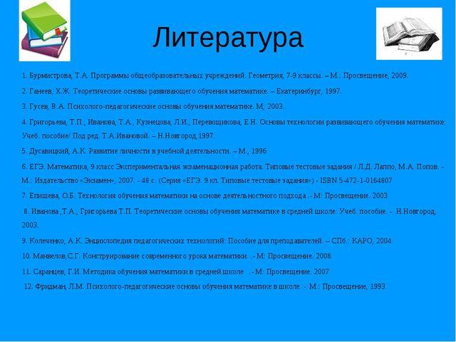 Литература  1. Бурмистрова, Т.А. Программы общеобразовательных учреждений....