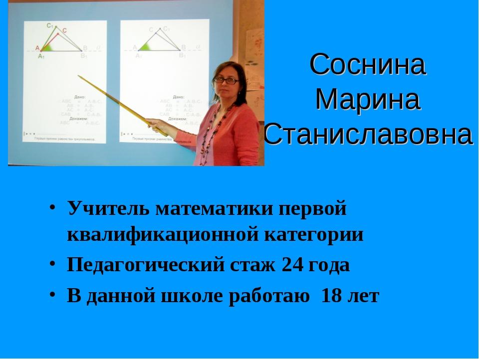Соснина Марина Станиславовна Учитель математики первой квалификационной катег...