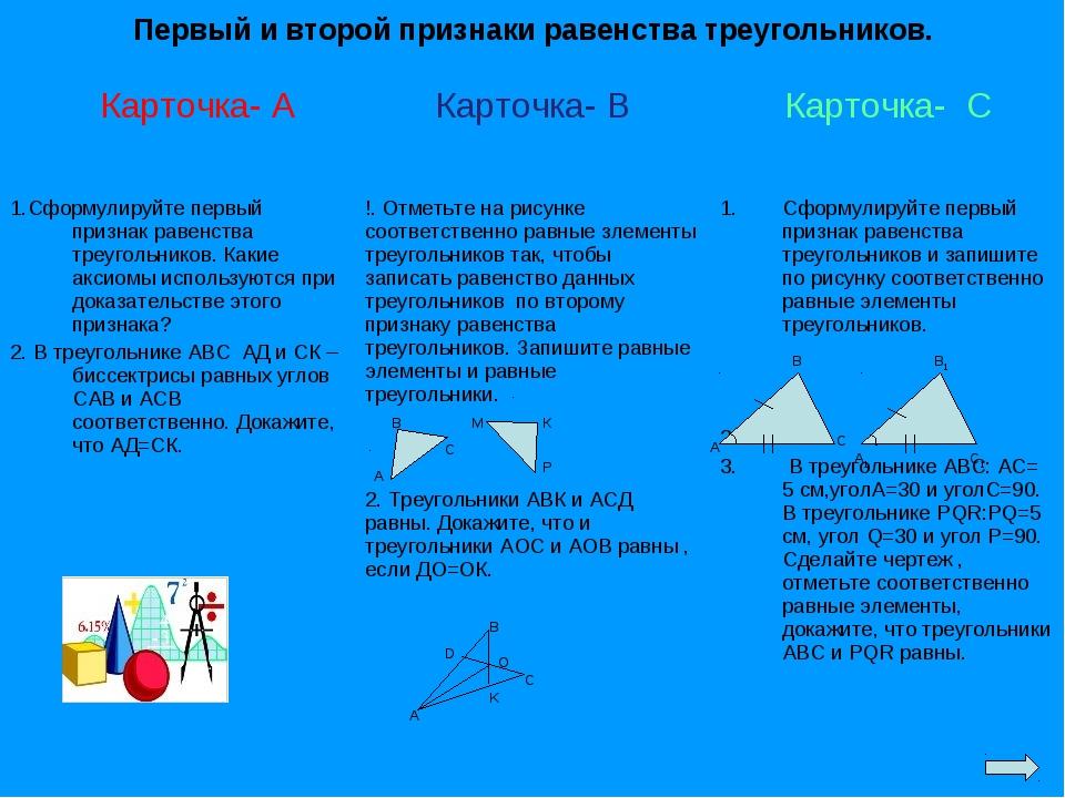 Первый и второй признаки равенства треугольников. А В С А1 В1 С1 А В С М К Р...