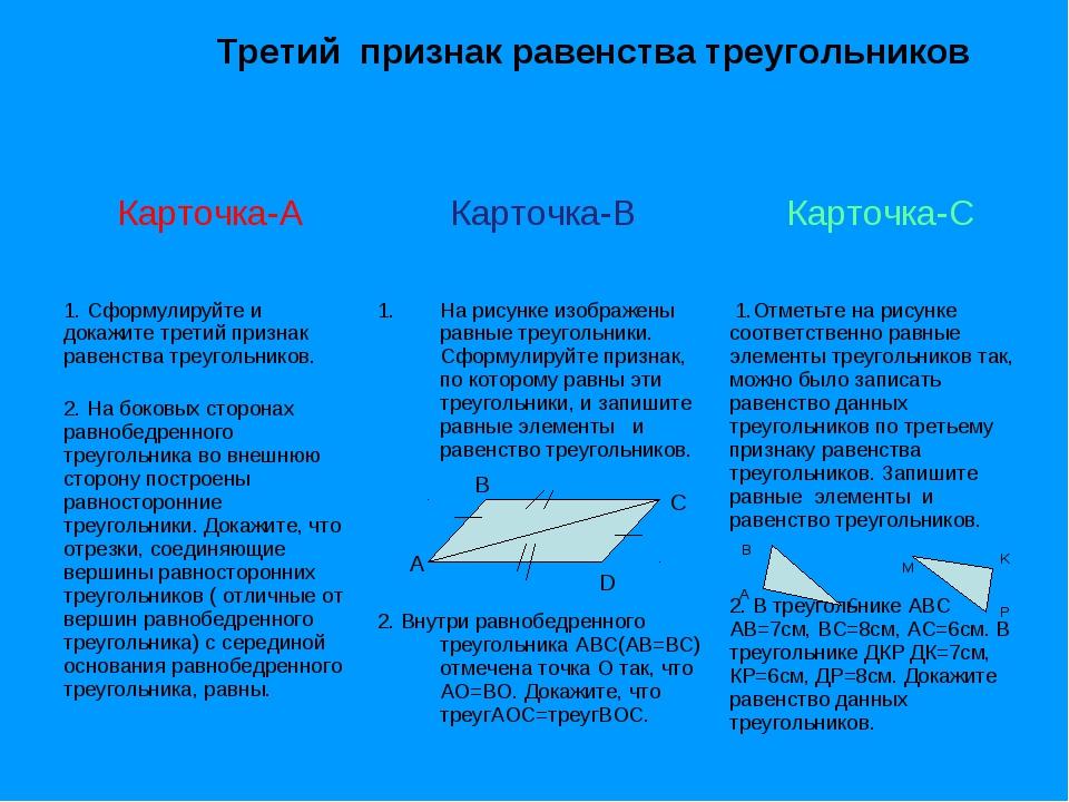 Третий признак равенства треугольников A D C B A B C M K P Карточка-АКарточк...