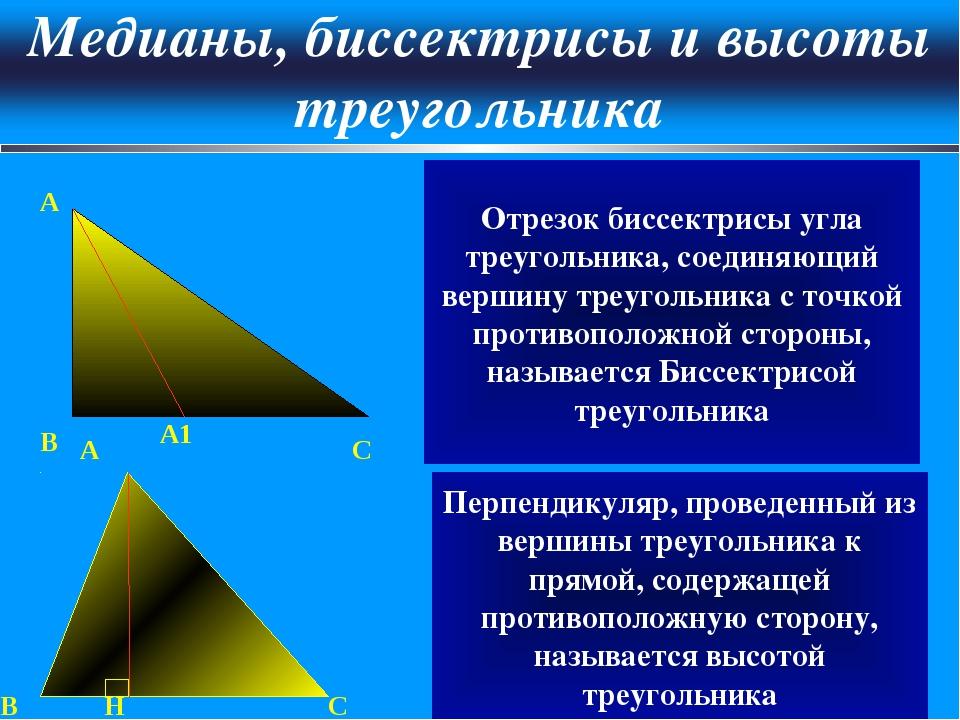 A A1 B C Отрезок биссектрисы угла треугольника, соединяющий вершину треугольн...