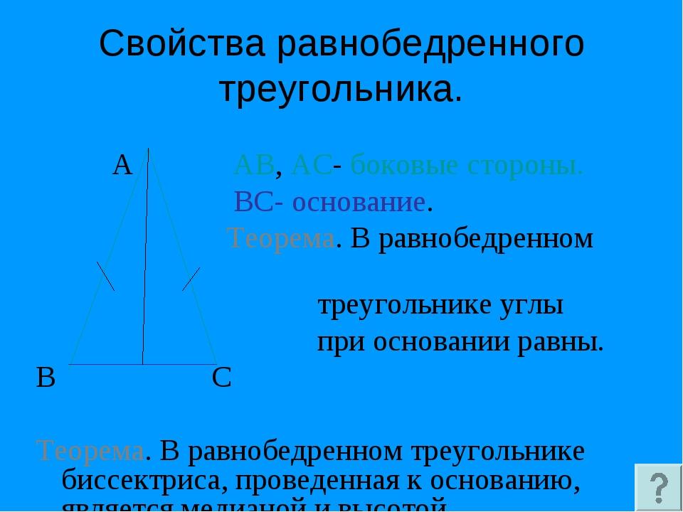Свойства равнобедренного треугольника. А АВ, АС- боковые стороны. ВС- основан...