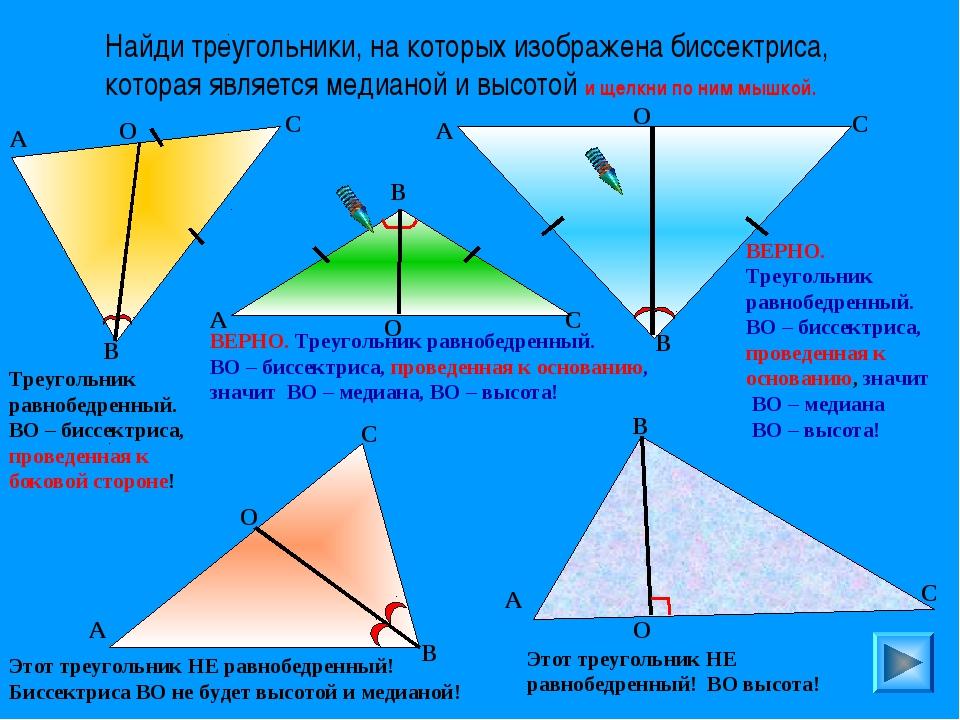 ВЕРНО. Треугольник равнобедренный. ВО – биссектриса, проведенная к основанию,...