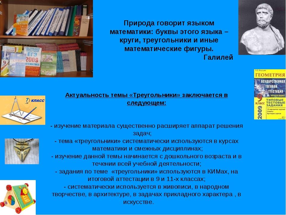 Актуальность темы «Треугольники» заключается в следующем: - изучение материа...