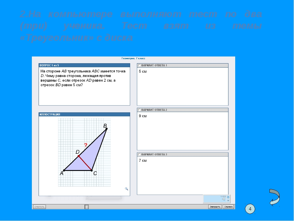 2.На компьютере выполняют тест по два (три) ученика. Тест взят из темы «Треуг...