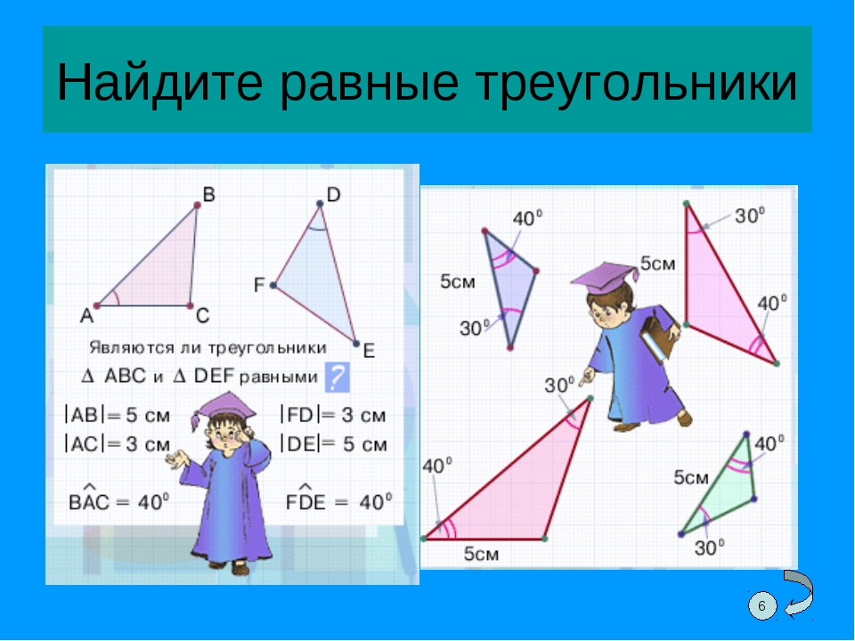 Найдите равные треугольники 6