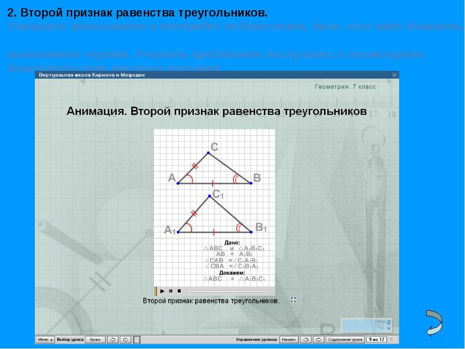 2. Второй признак равенства треугольников. Учащиеся записывают в тетрадях под...