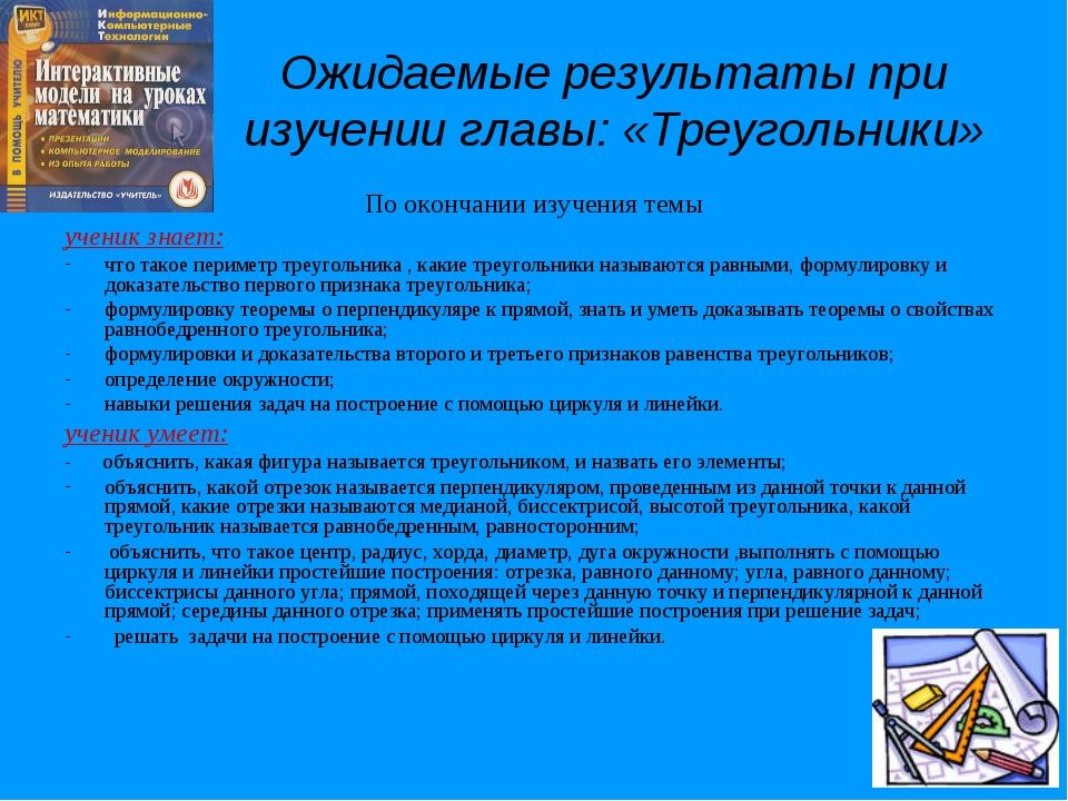 Ожидаемые результаты при изучении главы: «Треугольники» По окончании изучения...