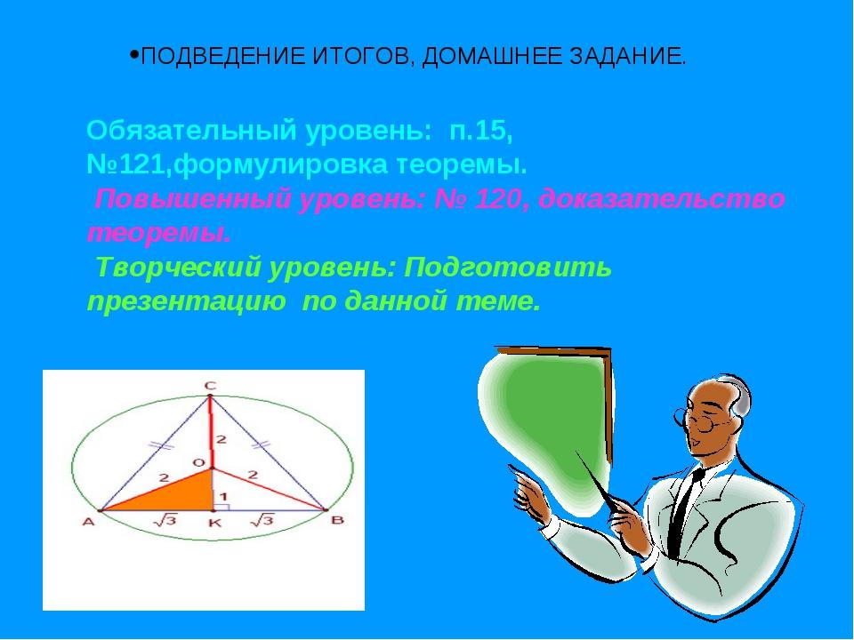 ПОДВЕДЕНИЕ ИТОГОВ, ДОМАШНЕЕ ЗАДАНИЕ. Обязательный уровень: п.15, №121,формул...