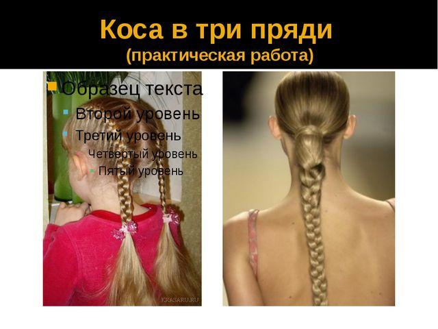 Коса в три пряди (практическая работа)