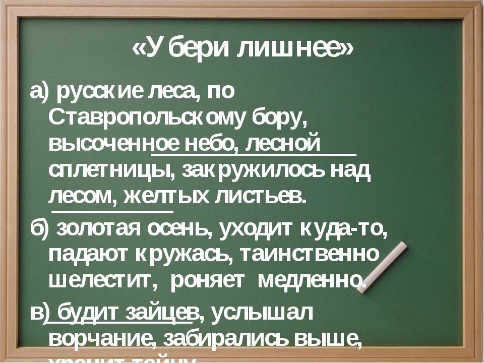 «Убери лишнее» а) русские леса, по Ставропольскому бору, высоченное небо, лес...