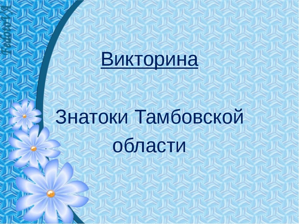 Викторина Знатоки Тамбовской области