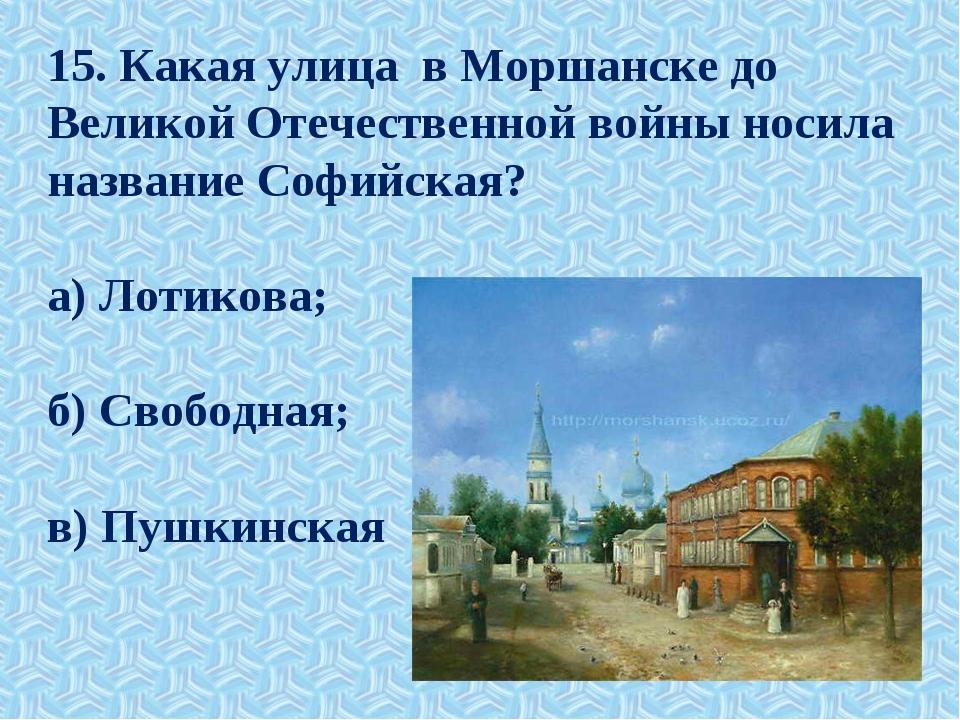 15. Какая улица в Моршанске до Великой Отечественной войны носила название Со...