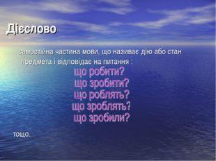 Дієслово самостійна частина мови, що називає дію або стан предмета і відповід