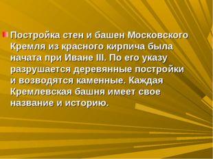 Постройка стен и башен Московского Кремля из красного кирпича была начата при