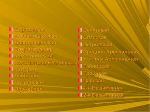 Боровицкая Беклемишевская Благовещенская Водовзводная Комендантская Константи
