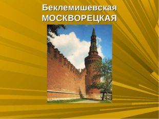 Беклемишевская МОСКВОРЕЦКАЯ