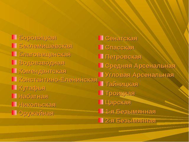 Боровицкая Беклемишевская Благовещенская Водовзводная Комендантская Константи...