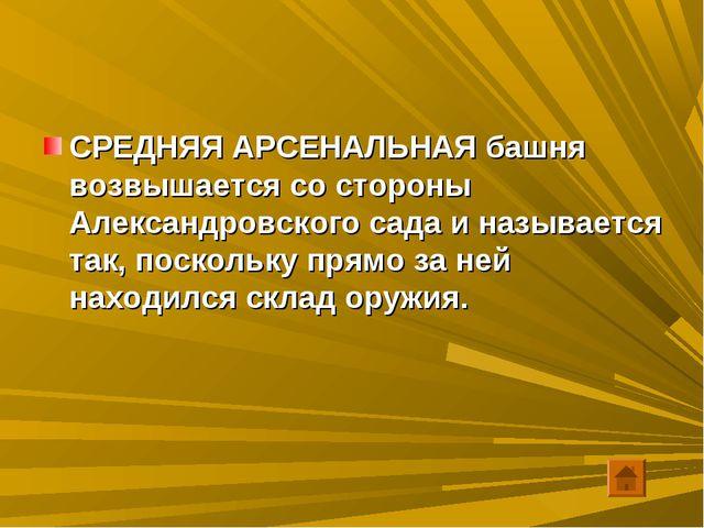 СРЕДНЯЯ АРСЕНАЛЬНАЯ башня возвышается со стороны Александровского сада и назы...