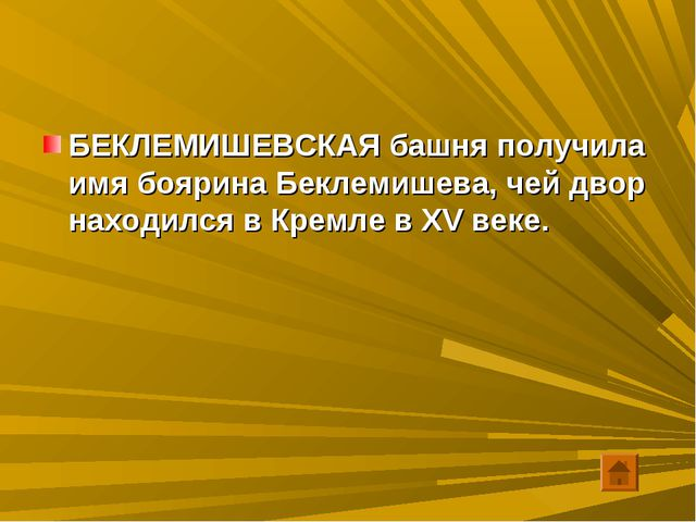 БЕКЛЕМИШЕВСКАЯ башня получила имя боярина Беклемишева, чей двор находился в К...