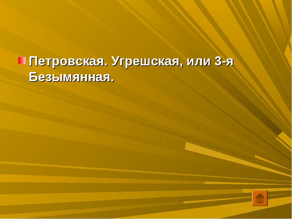 Петровская. Угрешская, или 3-я Безымянная.