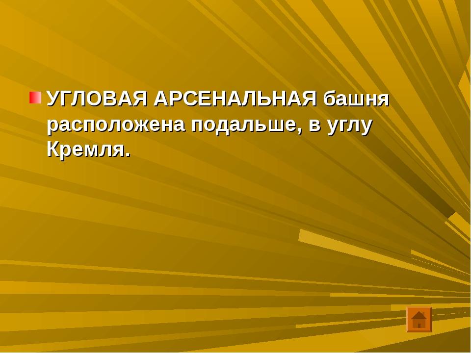 УГЛОВАЯ АРСЕНАЛЬНАЯ башня расположена подальше, в углу Кремля.