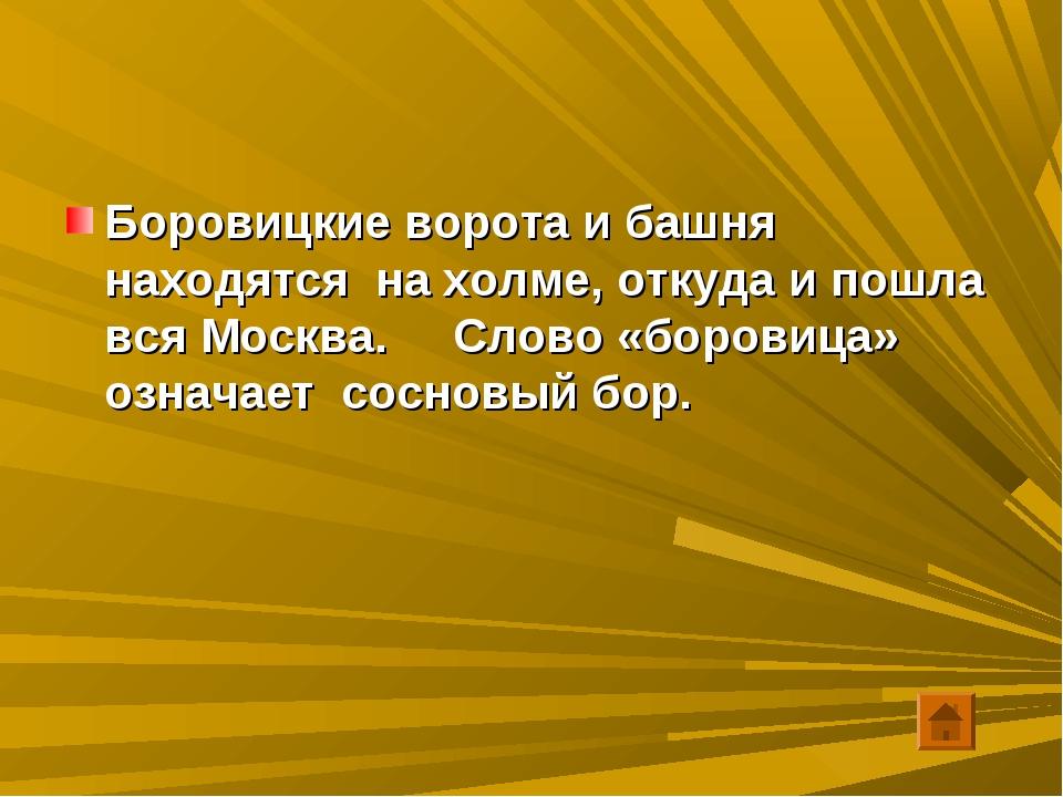Боровицкие ворота и башня находятся на холме, откуда и пошла вся Москва. Слов...