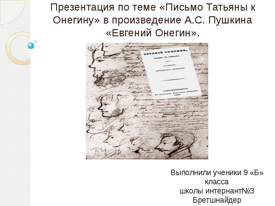 Презентация по теме «Письмо Татьяны к Онегину» в произведение А.С. Пушкина «...