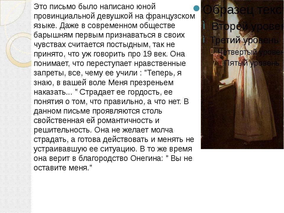 Это письмо было написано юной провинциальной девушкой на французском языке. Д...