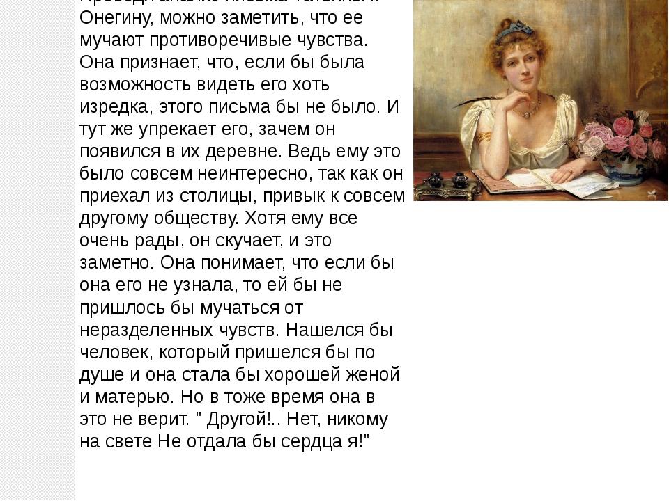 Проводя анализ письма Татьяны к Онегину, можно заметить, что ее мучают против...