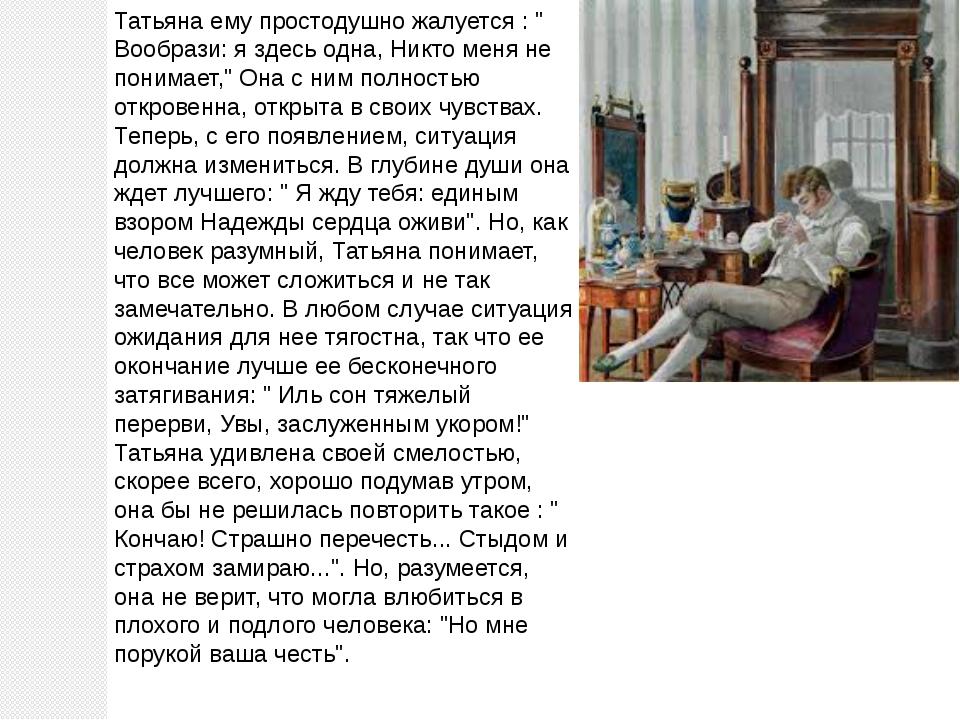 """Татьяна ему простодушно жалуется : """" Вообрази: я здесь одна, Никто меня не по..."""