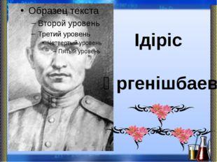 Ідіріс Үргенішбаев