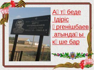 Ақтөбеде Ідіріс Үргенішбаев атындағы көше бар